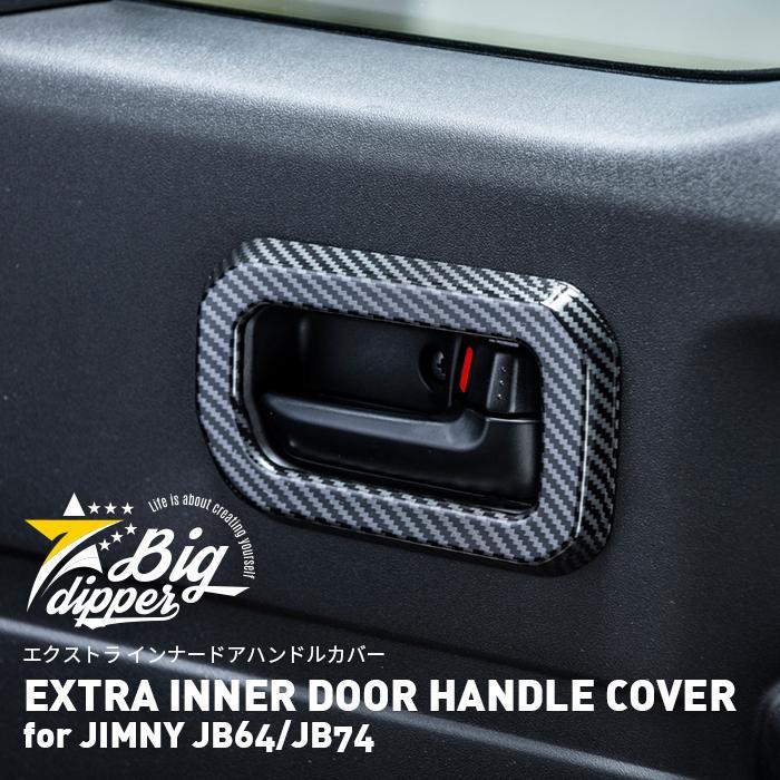 エクストラ インナードアハンドルカバー for ジムニー JB64/JB74|EXTRA INNER DOOR HANDLE COVER for JIMNY JB64/JB74|新型 ドアハンドルカバー|big-dipper7