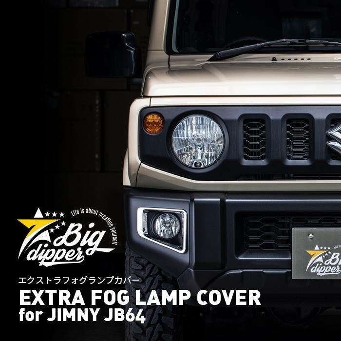 エクストラ フォグランプカバー for ジムニー JB64 EXTRA FOG LAMP COVER for JIMNY JB64 ジムニー 新型 JB64 メッキパーツ big-dipper7
