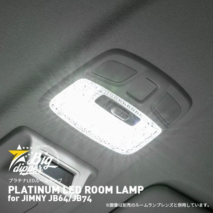 プラチナLEDルームランプ for ジムニー JB64/JB74|PLATINUM LED ROOM LAMP for JIMNY JB64/JB74|新型 ジムニー JB64 JB74 ルームランプ LED|big-dipper7