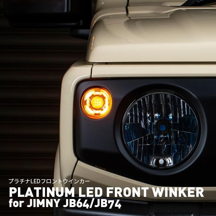PLATINUM LED FRONT WINKER LAMP for JIMNY JB64/JB74|プラチナ LEDフロントウインカーランプ for ジムニー JB64/JB74|クリア スモーク ウインカー|big-dipper7