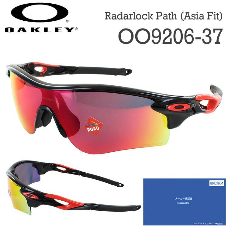 オークリー サングラス サイクリング OAKLEY プリズムロード レーダーロックパス RADARLOCK PATH OO9206-37
