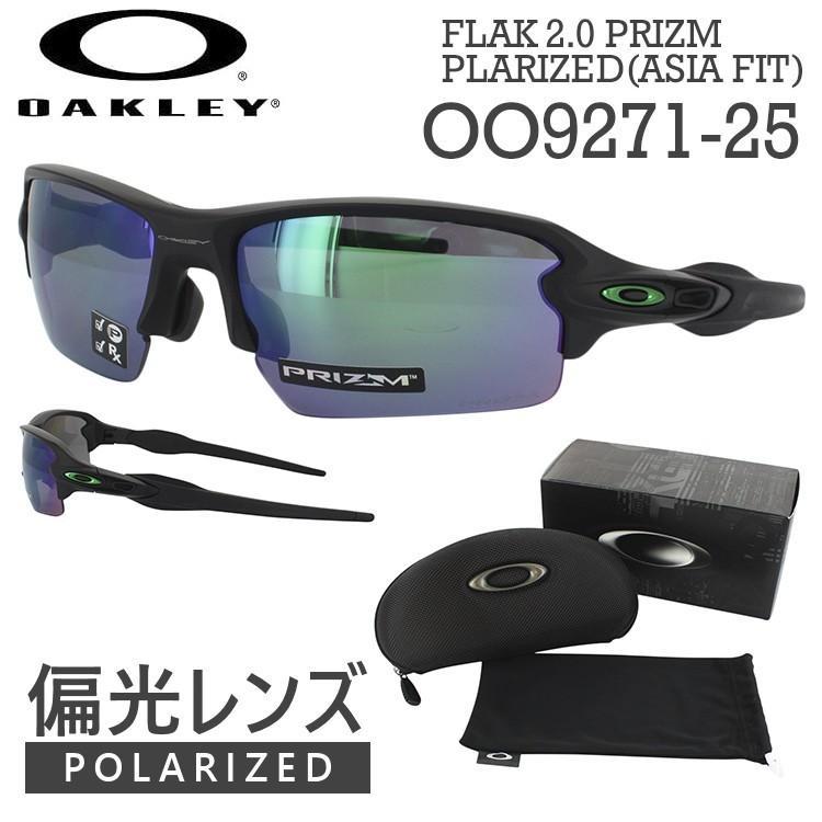 オークリー サングラス 野球 ゴルフプリズム サングラス 偏光サングラス OAKLEY OO9271-25 FLAK 2.0 フラック 2.0 国内正規商品