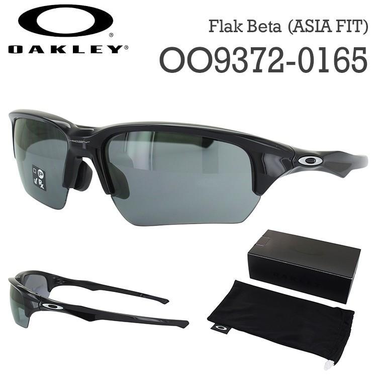 オークリー スポーツサングラス メンズ レディース OO9372-0165 ポリッシュドブラック グレー OAKLEY フラックベータ 国内正規商品 UVカット 野球 ゴルフ