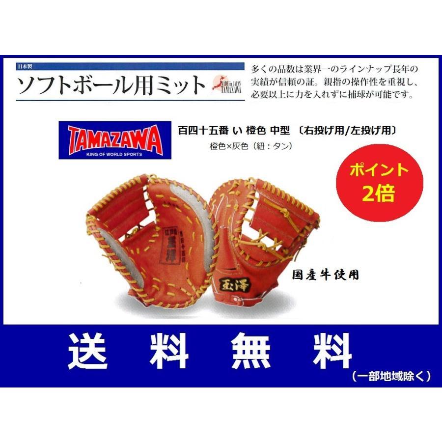 TAMAZAWA(タマザワ) ソフトボール用ミット 百四十五番 い 橙色 中型 右投用/左投用 145