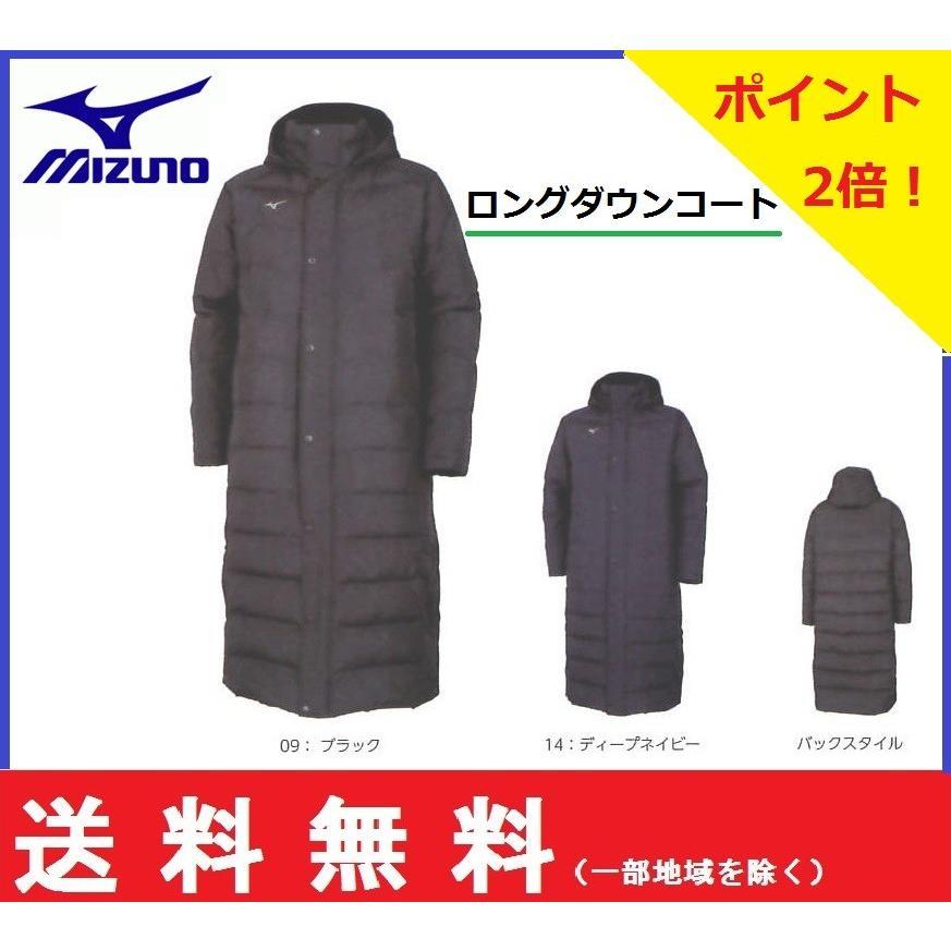 mizuno ミズノ ロングダウンコート ベンチコート 32ME8650