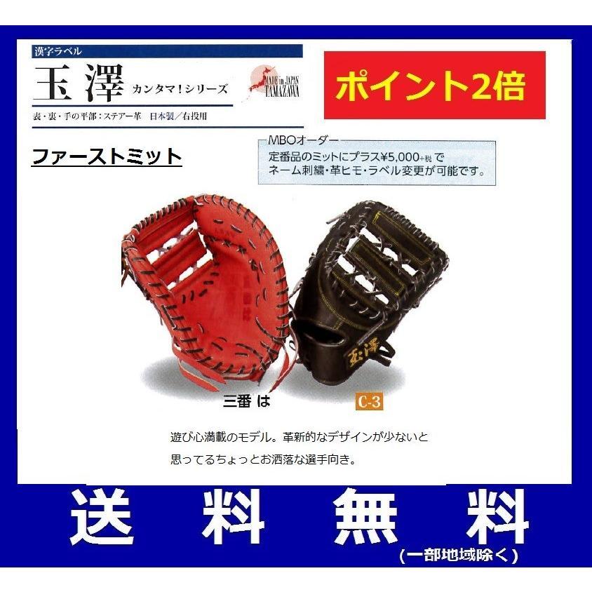 絶対一番安い TAMAZAWA タマザワ 硬式グラブ カンタマ!シリーズ<ファーストミット> 三番 は, FOREST OF THE JEWELRY ae8e2d7e