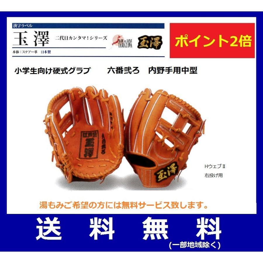【使い勝手の良い】 TAMAZAWA タマザワ 硬式グラブ 小学生向けグラブ・ミット 二代目カンタマ!シリーズ 六番弐ろ<内野手用中型>D-4, PEACE.CLOTHING:3c70b8b6 --- airmodconsu.dominiotemporario.com
