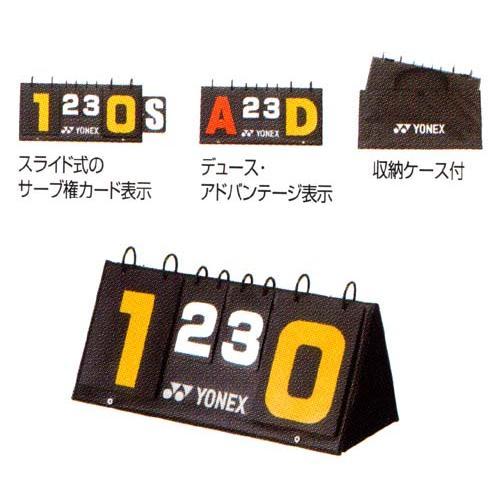 〔YONEX〕スコアボード:ソフトテニススコアボード ★AC371