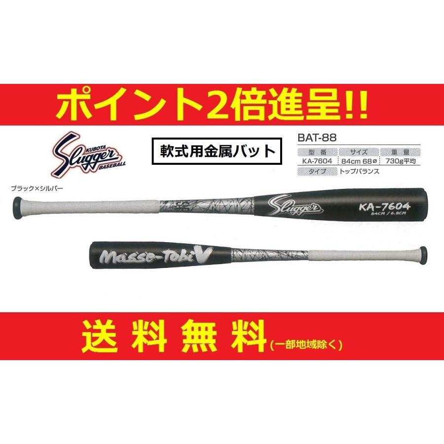 【おすすめ】 久保田スラッガー 野球 一般軟式金属バット コンポジットバット<超々ジュラルミン仕様>トップバランス BAT-88, Momo Select 239f1c3a