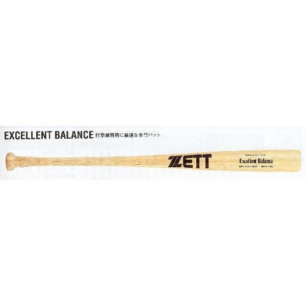 【ZETT ゼット】硬式木製バット :EXCELLENT BALANCE(エクセレント バランス)85cm・84cm :BAT1735