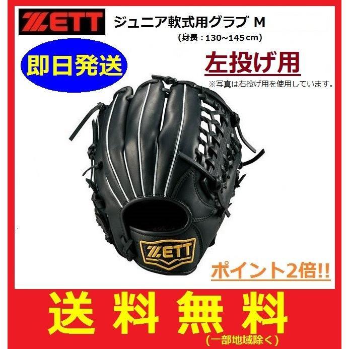 【即日発送】ZETT ゼット 少年軟式グラブMサイズ(身長:130~145cm)オールラウンド用/左投げ用 BJGB73730-1900-SP