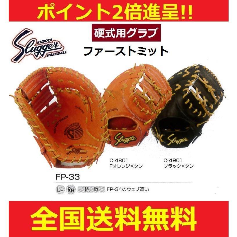 久保田スラッガー 一般硬式グラブ ファーストミット 右投げ用/左投げ用 FP-33