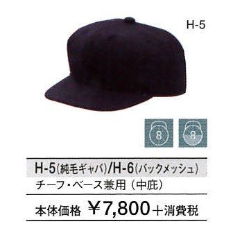 クボタスラッガー アンパイア(審判用)帽子 〔純毛ギャバ〕 チーフ・ベース兼用 H-5