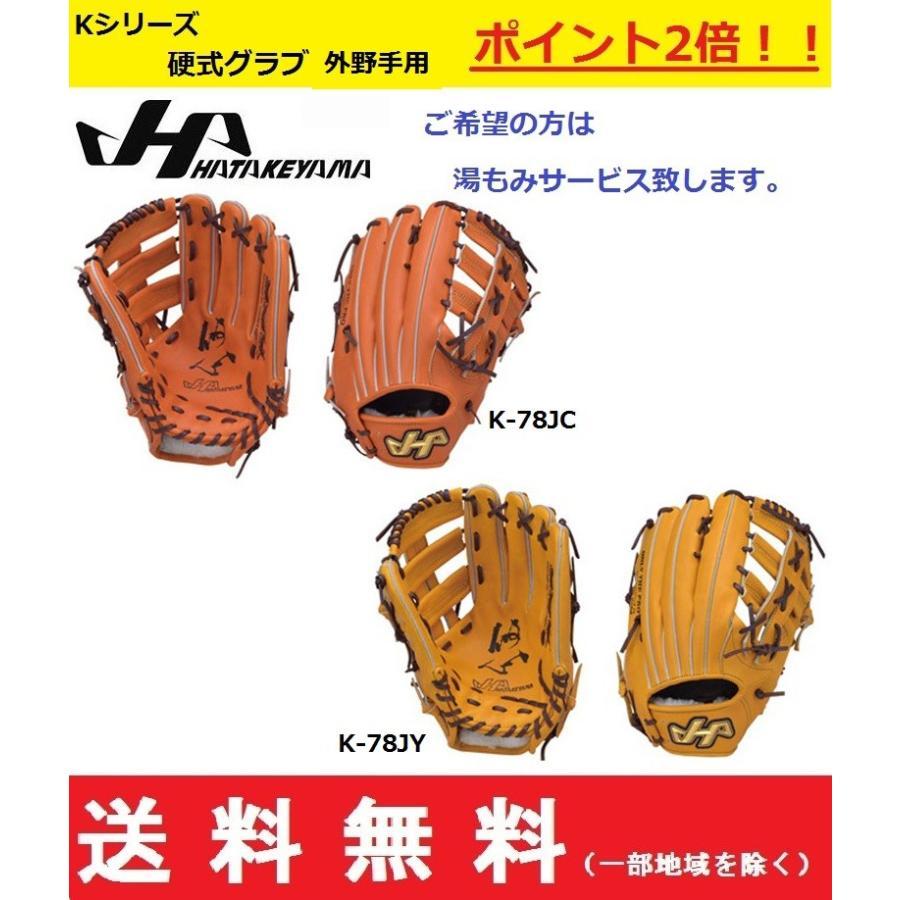ハタケヤマ 硬式グラブ Kシリーズ 外野手 K-78J