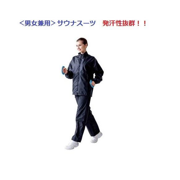 HATAS ハタ <男女兼用>サウナースーツ(上下セット)抜群の発汗性 SNS816