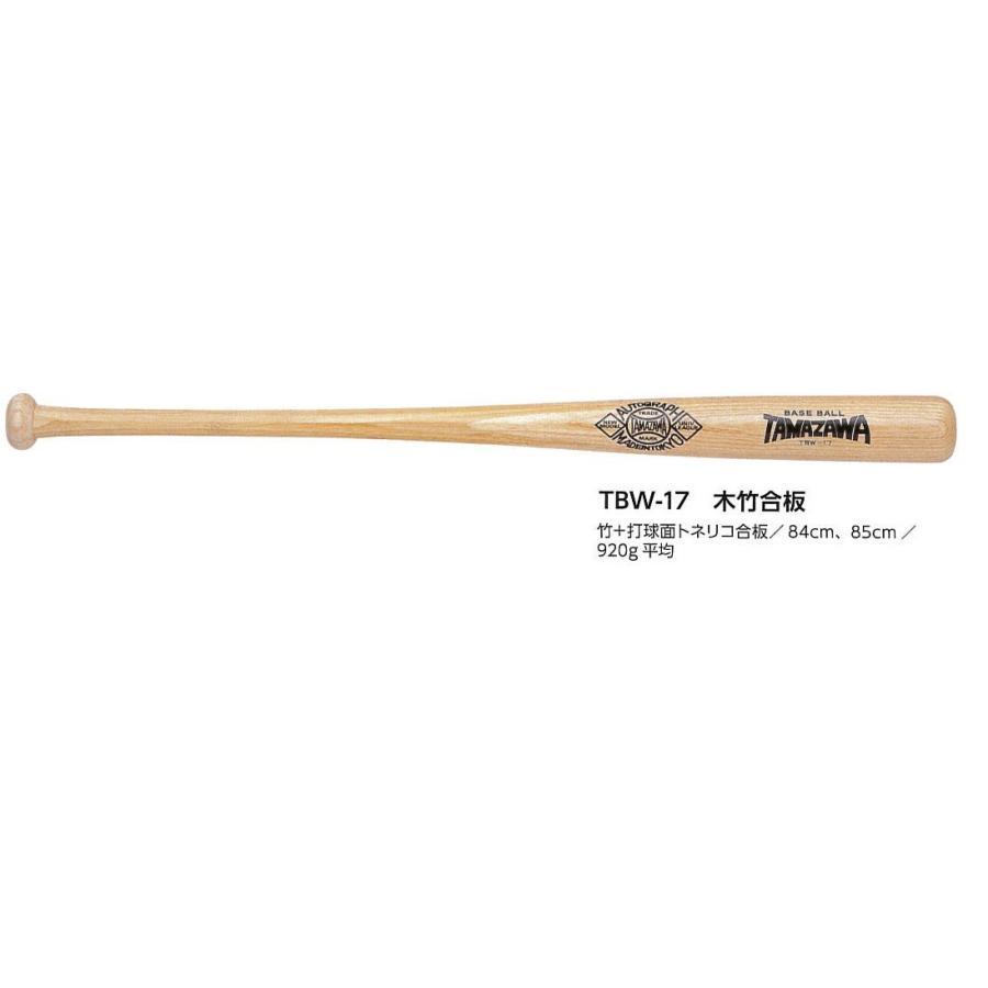 タマザワ 野球用品 硬式木製バット(木竹合板) TBW-17