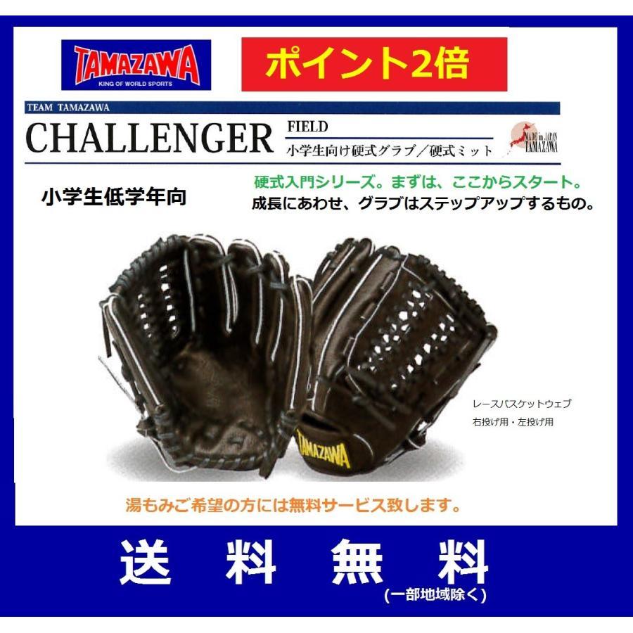 【 新品 】 TAMAZAWA タマザワ 硬式グラブ 小学低学年向けグラブ・ミット CHALLENGER<オールラウンド> THG-171, ツルギマチ:9868130d --- airmodconsu.dominiotemporario.com