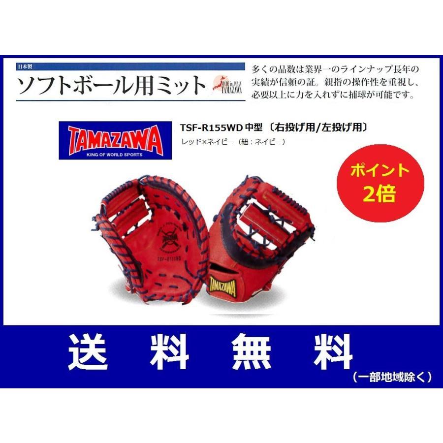 TAMAZAWA(タマザワ) ソフトボール用ミット TSF-R155WD 中型 右投用/左投用
