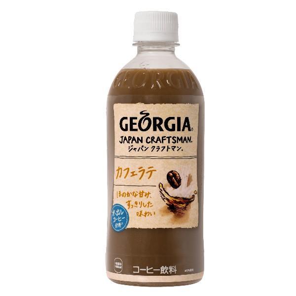 コーヒー ジョージア