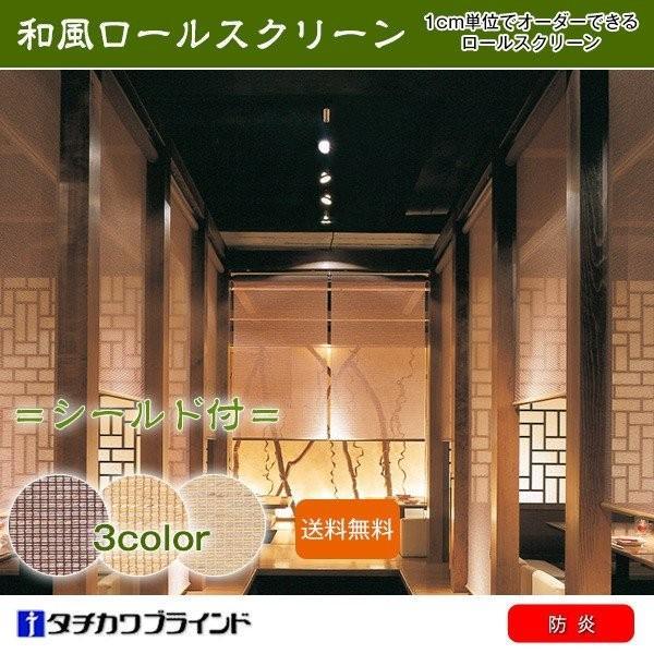 ロールスクリーン ロールカーテン 和風 防炎 オーダー タチカワ クリーク シールド付 幅161-200cm 丈161-200cm
