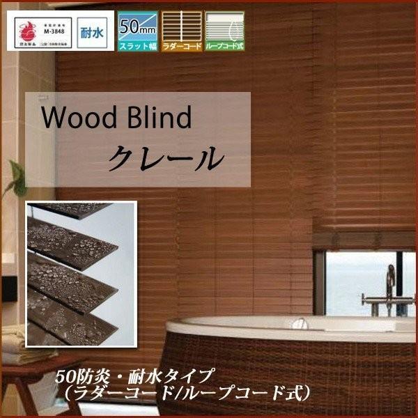 ブラインド ウッドブラインド 木製ブラインド ニチベイ クレール防炎耐水 オーダー 羽幅50 幅121-140cm丈281-300cm