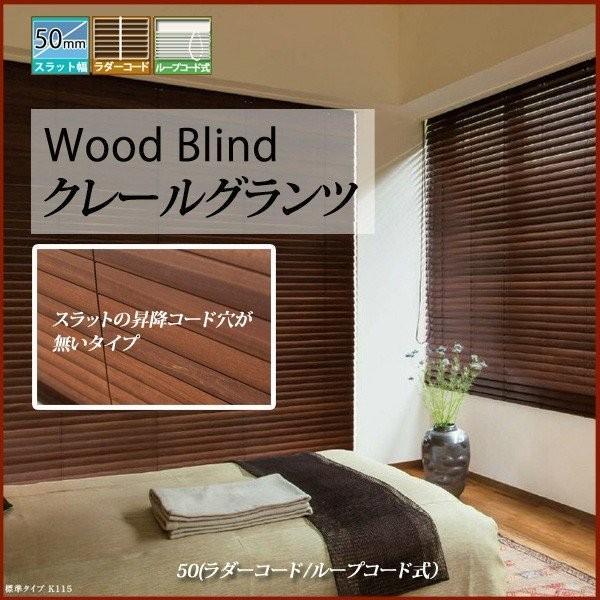 ブラインド ウッドブラインド 木製ブラインド ニチベイ クレールグランツ オーダー 羽幅50 幅101-120cm丈281-300cm