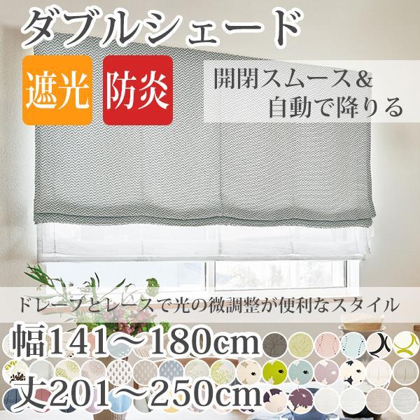 遮光ダブルシェード 手作りシェードカーテン 巾141〜180cm 丈201〜260cm 箱型ドラム式