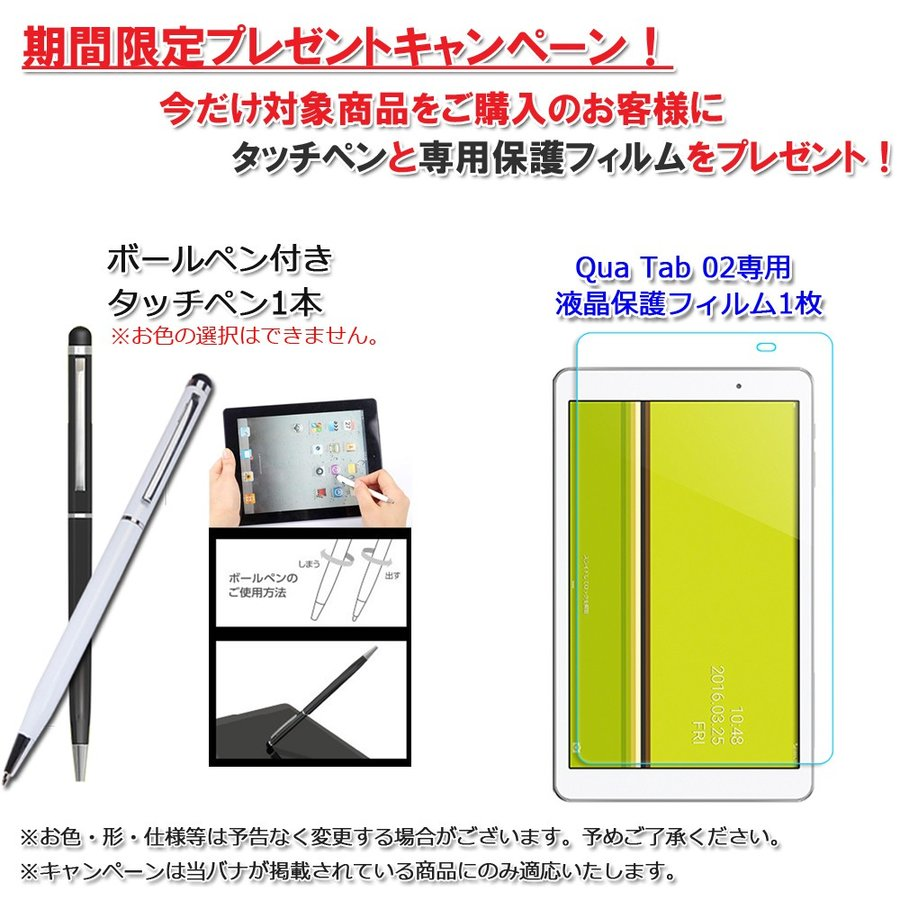 Qua tab 02 キュアタブ 10インチ au (HUAWEI MediaPad T2 10.0 Pro) 3点セット【保護フィルム&タッチペン】 2つ折り ケース カバー ゆうパケット送料無料|bigforest|05