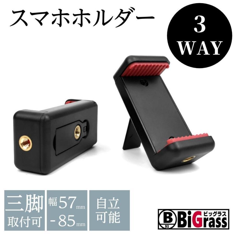 スマホホルダー スマートフォン用三脚アダプター 三脚取付可能 クリップ式 biggrass