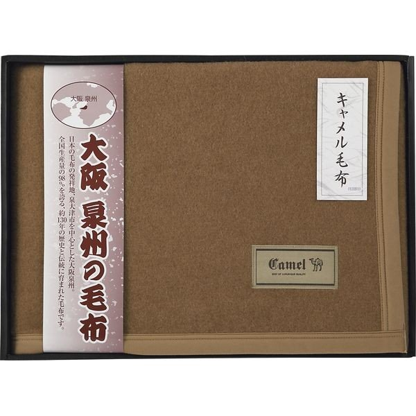 大阪泉州の毛布 キャメル毛布(毛羽部分) SNC-254 (仏事返礼向き)