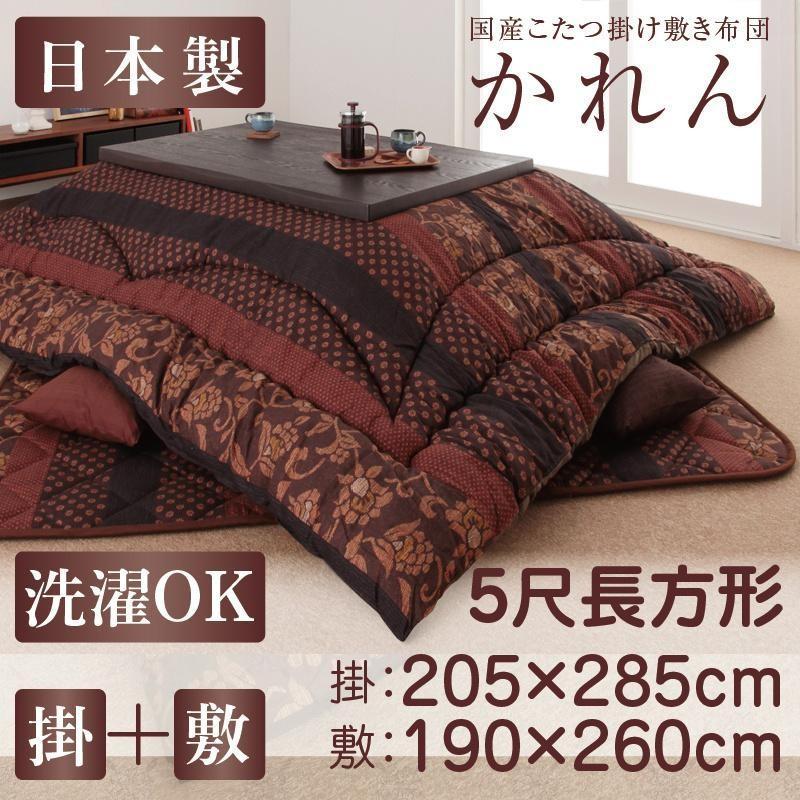 こたつ 布団 5尺長方形 150×90cm 掛け敷き布団セット リビング