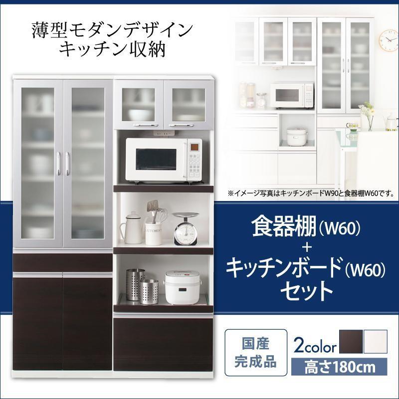 台所収納 キッチン収納 収納家具 キッチン カウンターワゴン 奥行41cmの薄型モダンデザインキッチン収納  食器棚W60+キッチンボードW60セット