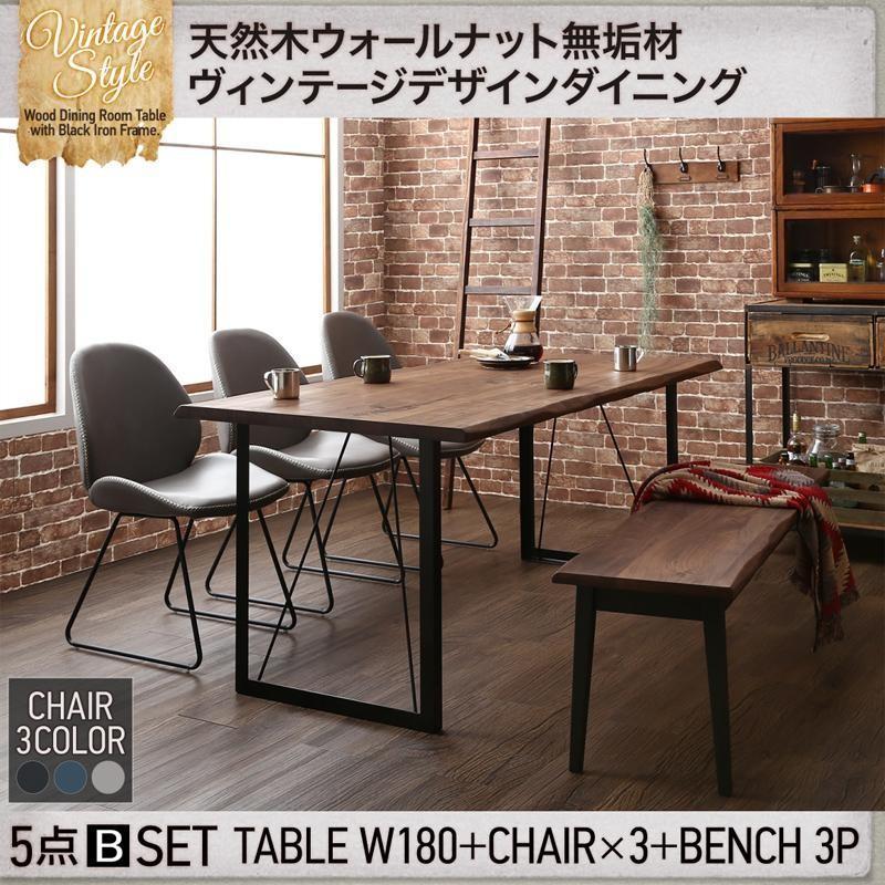 ダイニングテーブルセット 天然木ウォールナット 無垢材ヴィンテージデザインダイニング 5点セット(テーブル+チェア3脚+ベンチ1脚) ベンチ3P W180