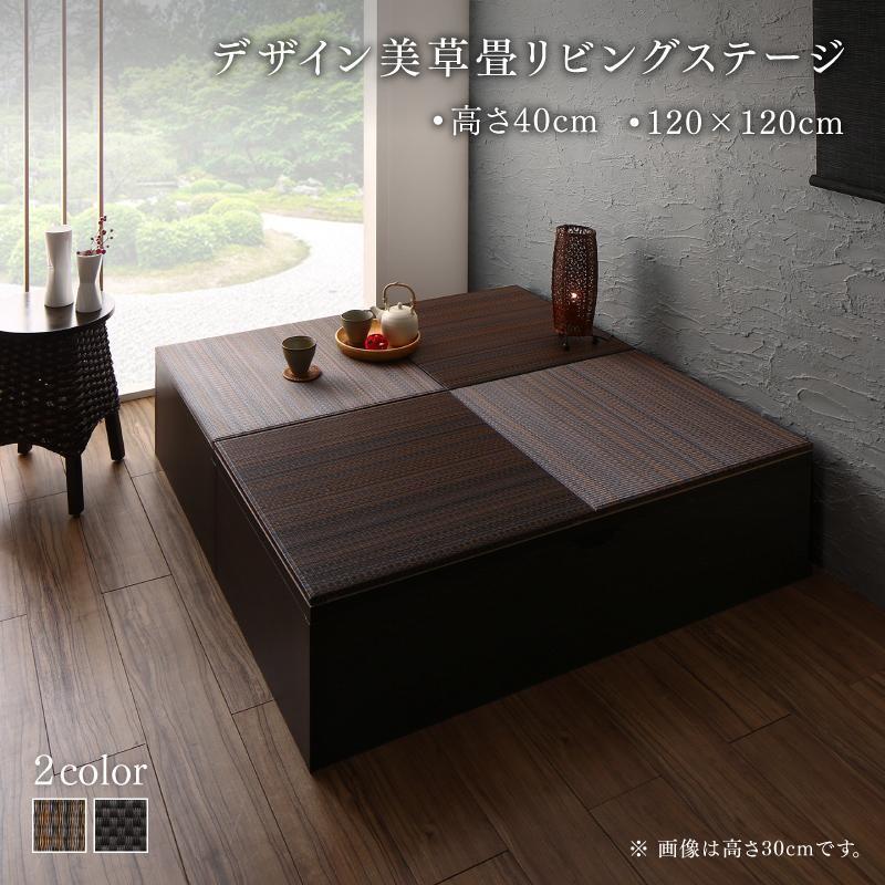 畳ボックス 収納 日本製 ベンチボックス 120cm×120cm 高さ40cm ハイタイプ