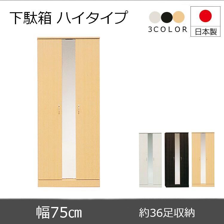 シューズボックス 下駄箱 幅75cm ハイタイプ 完成品 完成品 シューズラック 日本製 靴箱