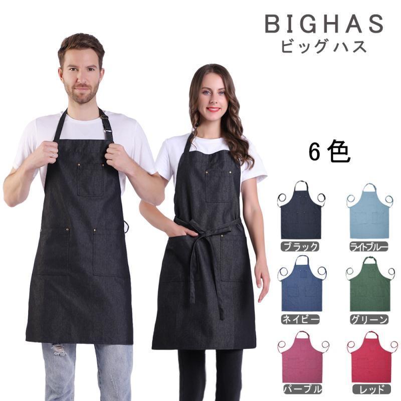 デニム エプロン おしゃれ レディース メンズ 男性用 女性用 業務用 家庭用 作業用 無地 首掛け シンプル  カフェ 飲食店  BIGHAS 6色 送料無料|bighas