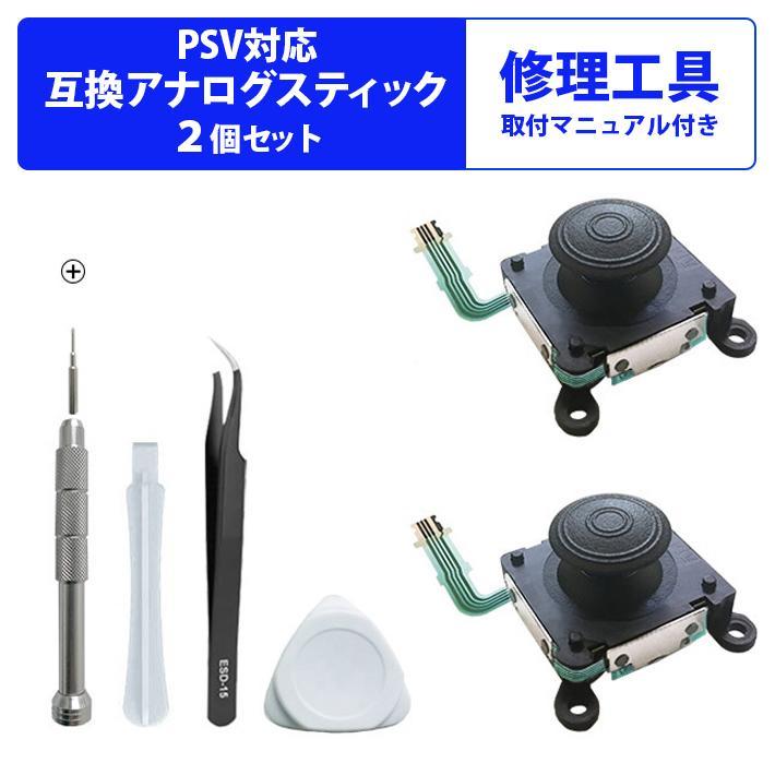 2個セット 送料無料 PS Vita 3Dアナログ ジョイスティック コントロールスティック 工具セット PS Vita PSV 2000用 コントローラー修理 207-06