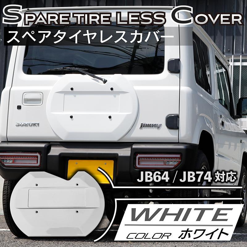 新型ジムニーJB64/ジムニーシエラJB74 リアスペアタイヤレスカバー(リアゲートカバー)【ホワイト】 ロゴプレート貼付タイプ bigkak2007s