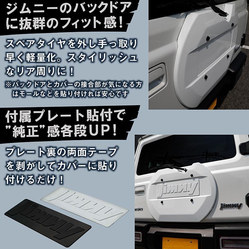 新型ジムニーJB64/ジムニーシエラJB74 リアスペアタイヤレスカバー(リアゲートカバー)【ホワイト】 ロゴプレート貼付タイプ bigkak2007s 02
