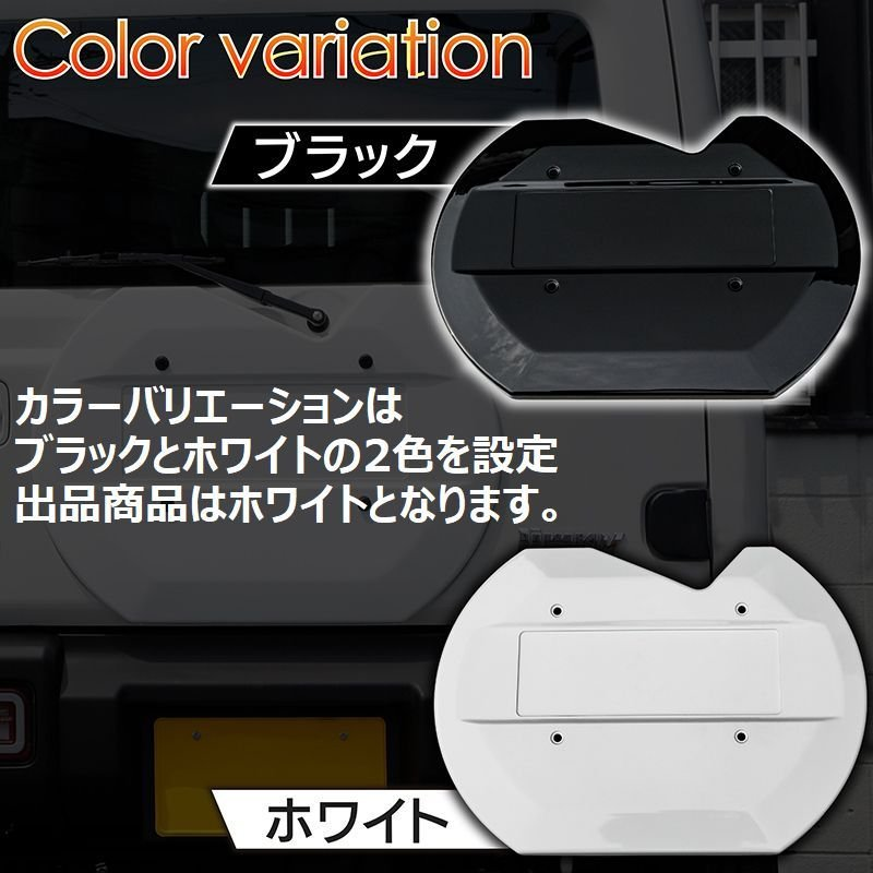 新型ジムニーJB64/ジムニーシエラJB74 リアスペアタイヤレスカバー(リアゲートカバー)【ホワイト】 ロゴプレート貼付タイプ bigkak2007s 04