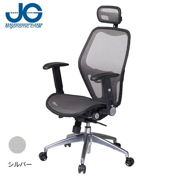 コイズミ エルゴノミックチェア JG7 メッシュ メッシュ ハイバック 肘付き 肘掛け ロッキング ランバーサポート オフィスチェア パソコンチェア 送料無料