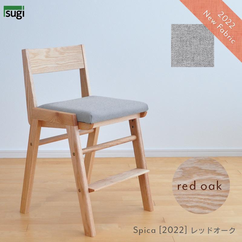 学習チェア Spica スピカ レッドオーク杉工場 日本製 ダークグレー天然木 木製 オイル仕上げ ステップ付き ナチュラル 学習椅子 子供用 ダイニングチェア