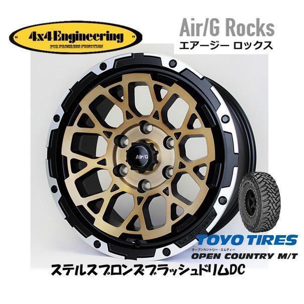 4X4エンジニアリング Air/G Rocks 8.0J-17 +20 6H139.7 ステルスブロンズ/リムDC & トーヨー オープンカントリー M/T 295/70R17 ※個人宅発送不可