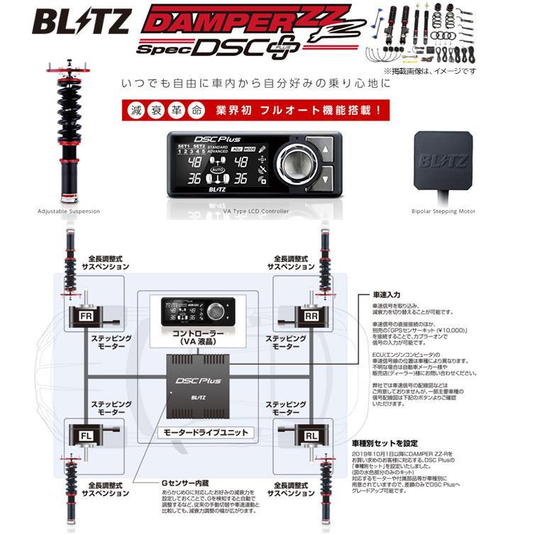 BLITZ DAMPER 人気海外一番 ZZ-R DSC PLUS ブリッツ ダンパー スペック プラス 06- 品番 2020y AXAP54 ギフト トヨタ RAV4 PHV 98532 車高調