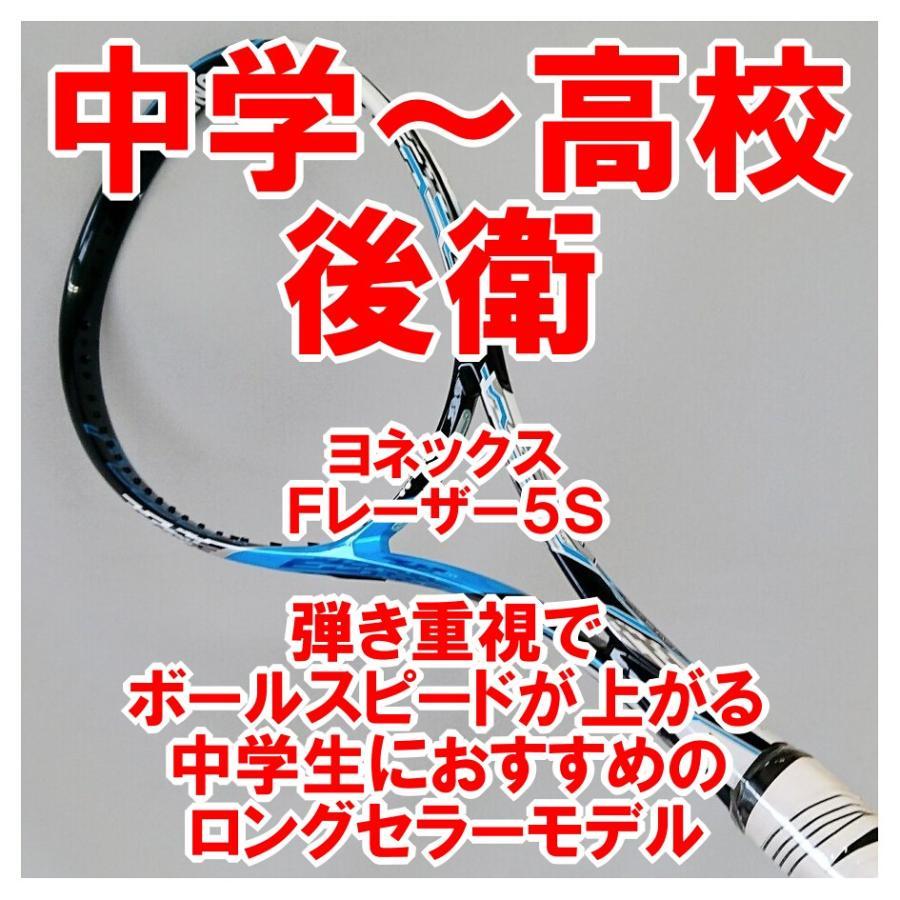 人気新品入荷 ヨネックス ソフトテニスラケット 後衛 F-レーザー5S(ブラストブルー), The Black Market:fc2e73d9 --- airmodconsu.dominiotemporario.com