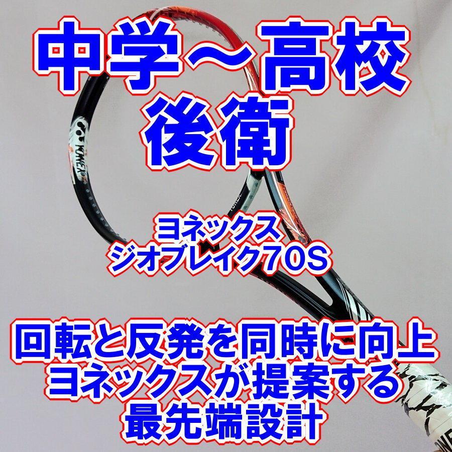 割引 ヨネックス ソフトテニスラケット 後衛 ジオブレイク70S(クラッシュレッド), 引越し物流の専門商店 物流魂:81835881 --- airmodconsu.dominiotemporario.com