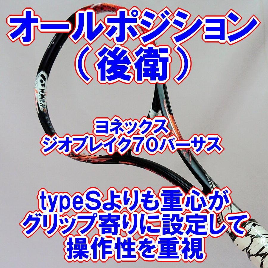 最も完璧な ヨネックス ソフトテニスラケット 後衛 ジオブレイク70バーサス(クラッシュレッド), ラグラグマーケット:5435e9c0 --- airmodconsu.dominiotemporario.com