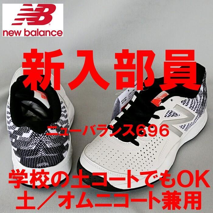 ソフトテニスシューズ オムニ クレーコート用 ニューバランス696(ホワイト/ブラック)