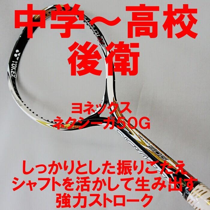 【1着でも送料無料】 ヨネックス ソフトテニスラケット 後衛 ネクシーガ50G(シャインイエロー) 一本シャフト NXG50G-402, ビューティーハウス:e0533634 --- airmodconsu.dominiotemporario.com