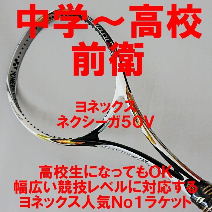 【送料無料/新品】 ヨネックス ソフトテニスラケット 前衛 ネクシーガ50V(シャインイエロー) NXG50V-402, ニセコ町 68cb18aa
